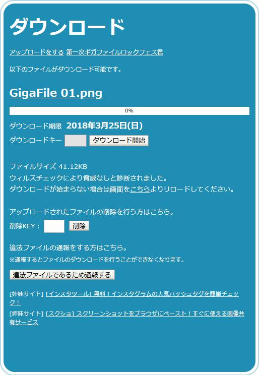 GigaFile 04