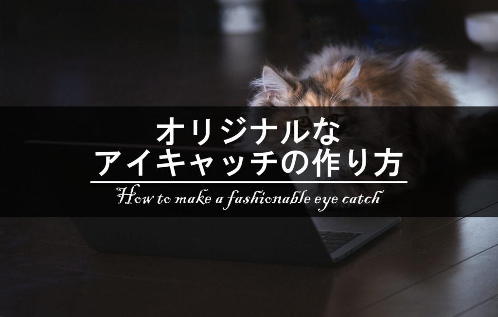eye catch 04