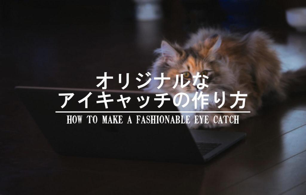 eye catch 05