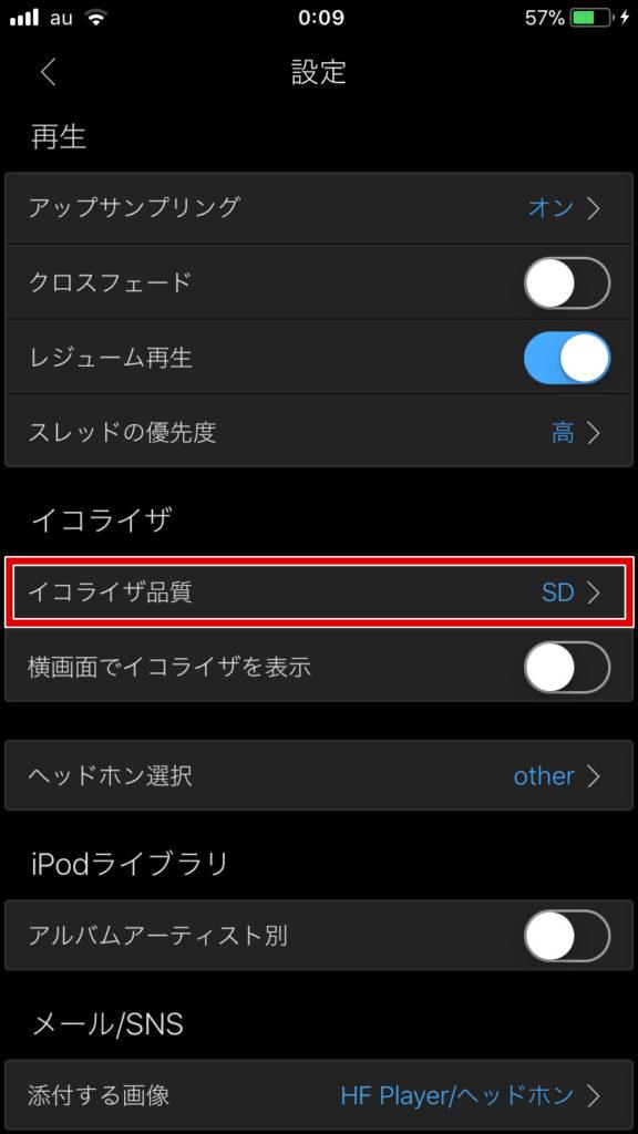 ONKYO HF Player setting 05