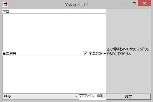yukkriutil 03