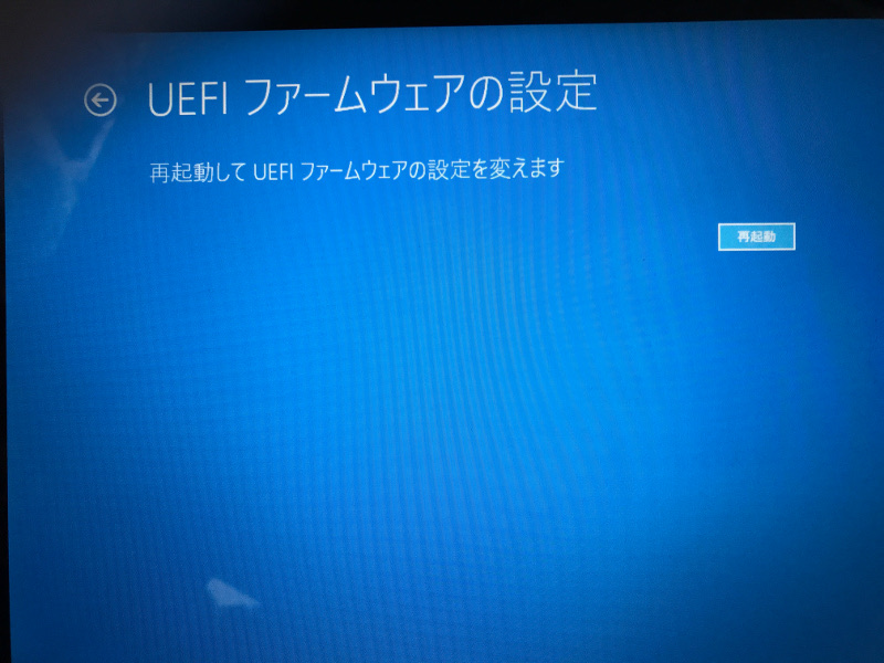 UEFIファームウェアの設定