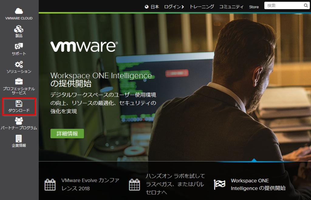 VMwareのトップページ