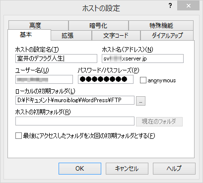 FFFTP how to use 02