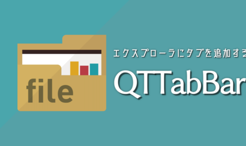 QTTabBarアイキャッチ