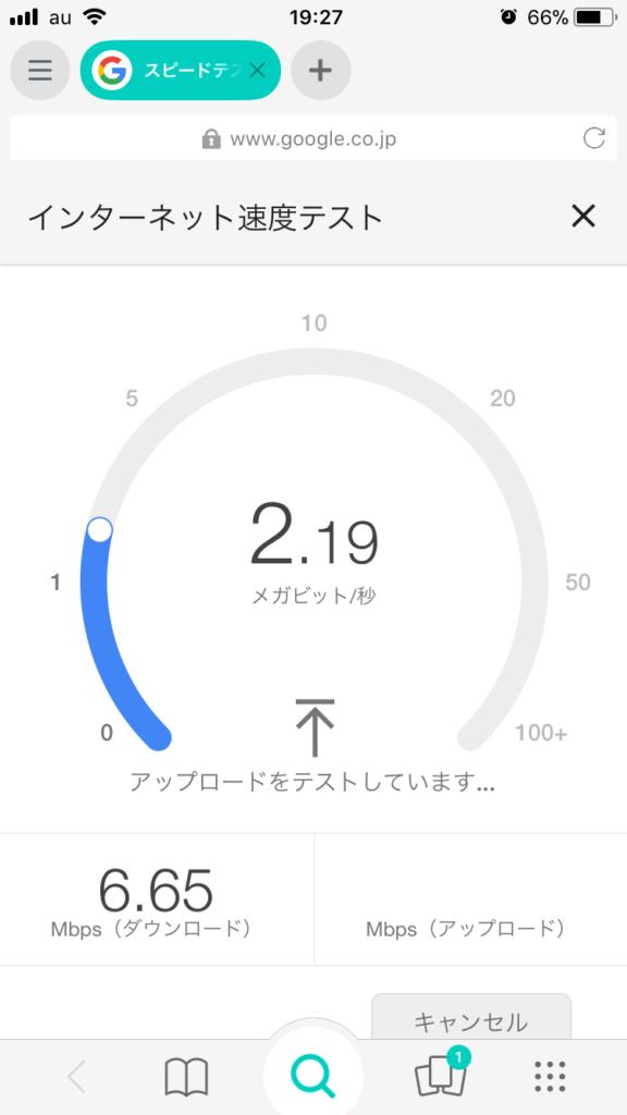 アップロード速度
