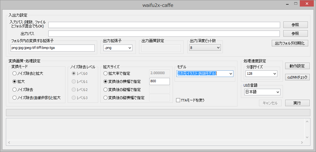waifu2x-caffe