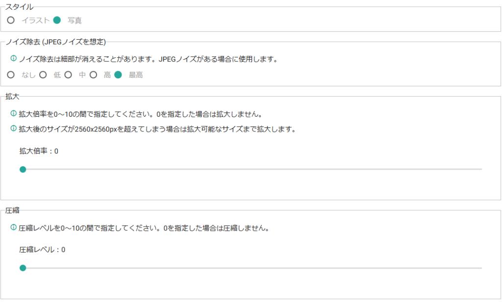 waifu2x-multiのページ全体