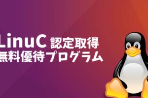LinuC
