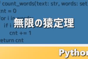 Python Monkey Typing
