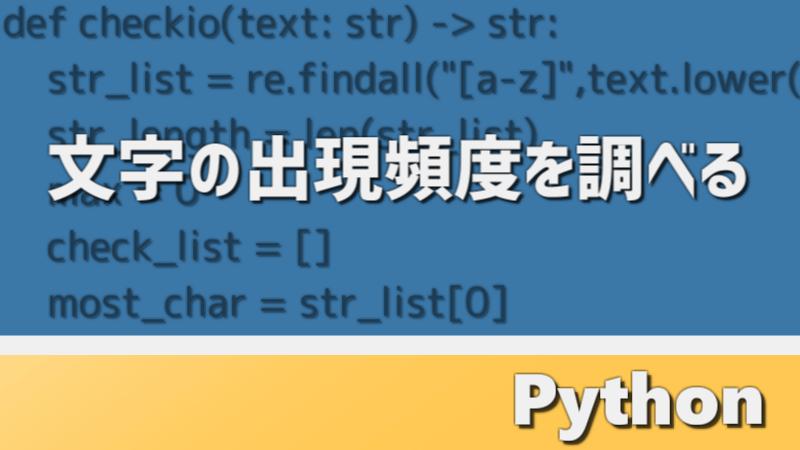Python most char