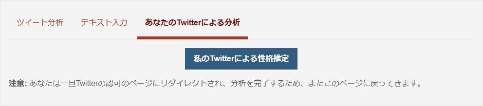 Twitter連携