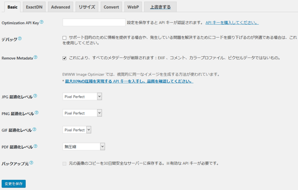 EWWW Image Optimizer 設定