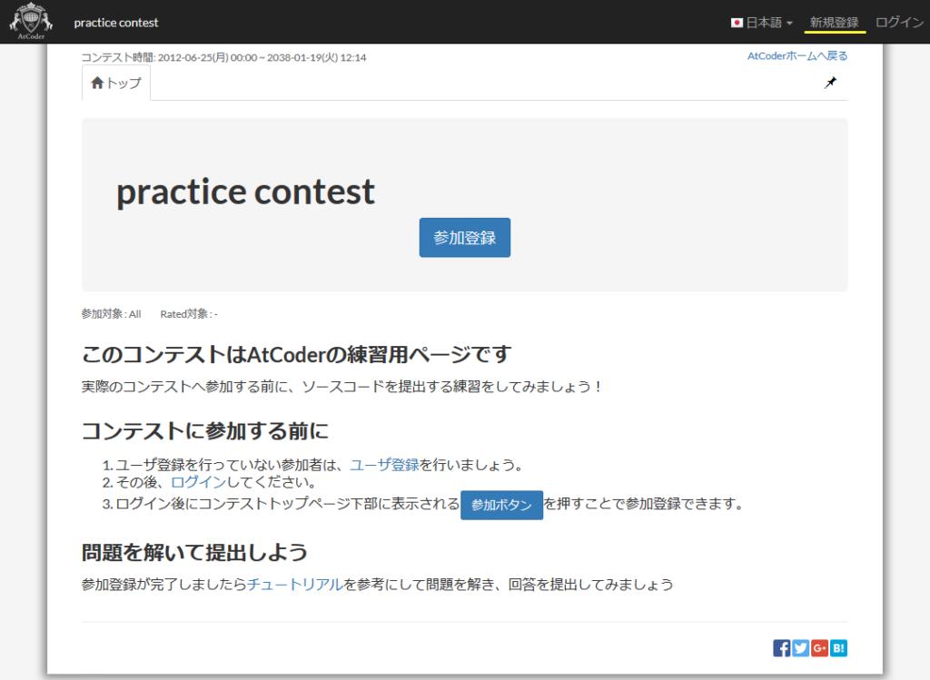 practice contest